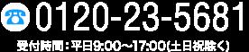 0120-23-5681